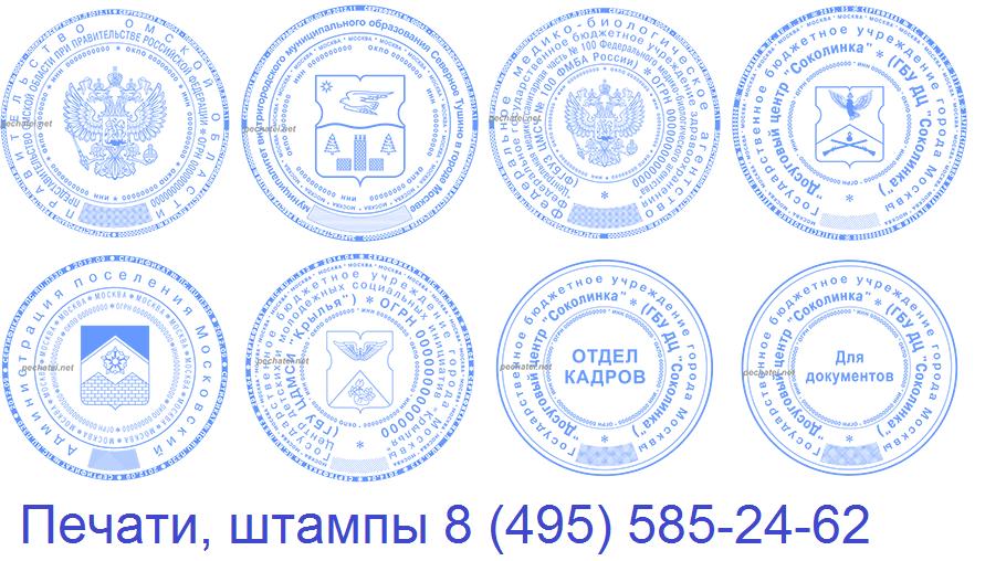 гербовые печати и штампы